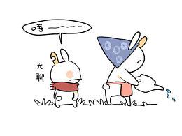 第二十四话:哇QAQ……本兔真是太惨了……太惨了…… 