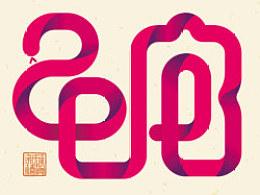 祝大家新年快乐万事如意巳蛇2013