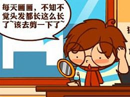 《悲催漫画家的幸福生活》029理发记1
