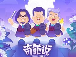 《奇葩说》插画 高晓松 马东 蔡康永