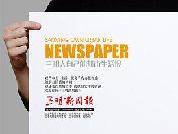 三明新周报2016年订阅海报源艺设计