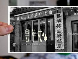 陈飞字体设计《在武汉》