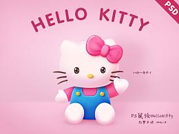 鼠绘Hello Kitty公仔--原创设计分享(附PSD)