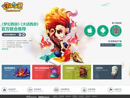 《迷你西游》官方网站