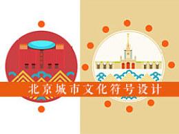 北京城市文化符号设计——北京的剧场ICON设计阶段