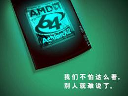 2005年做的AMD的提案小稿-攻击inter是伪双核,AMD才是真双核!