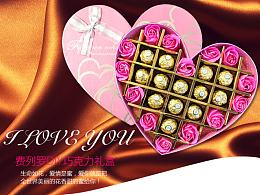 情人节费列罗榛果巧克力diy礼盒详情页