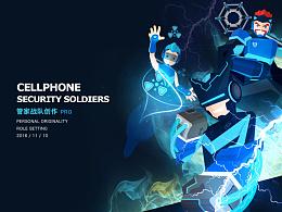腾讯手机管家形象拓展设计