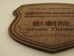 福禄寿禧来设计机构—音乐俱乐部—影剧院门牌