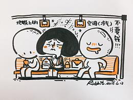日常涂鸦之地铁冷气不要钱