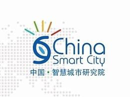 中国智慧城市研究院的一些设计