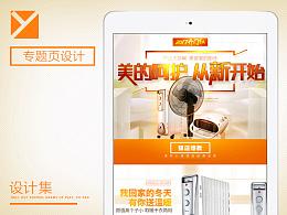 专题页设计——天猫专题页设计,电商类网页设计,美的环境电器旗舰店!