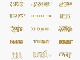 《2015字体设计》