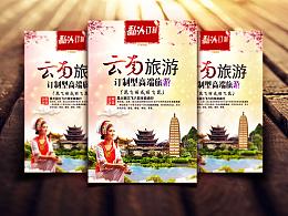 云南旅游产品包装(私人定制)