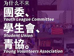 武科大计算机学院第十三届团委、学生会、青队招新海报