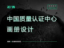中国质量认证中心画册设计