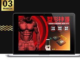 OUBADE 淘宝众筹 京东众筹 科技运动健身 众筹
