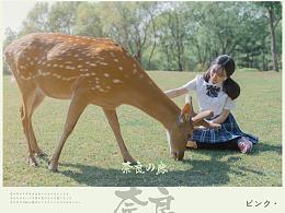 【夏の味は番外篇•奈良の鹿】