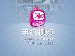 移动手机视频iPhone版UI