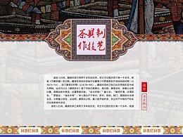藏式茶具界面网页排版