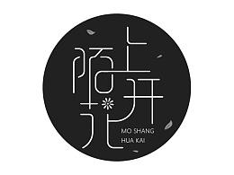 【莫森】字体设计丨NO.2