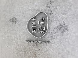 孟津梨-品牌视觉设计