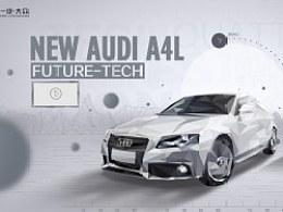 奥迪A4L 未来已来