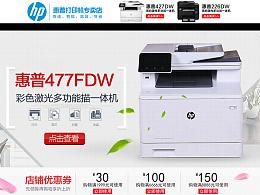 打印机详情 惠普