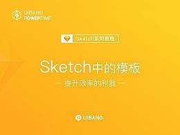 【充电时间】Sketch 提升效率的利器