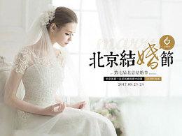 27°罗马风情北京结婚节分会场2