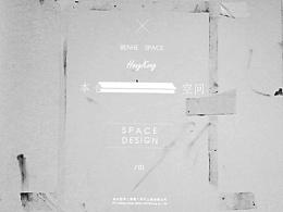 本合空间-graphic identity