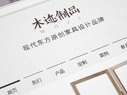木迹制品 设计品牌 『官方网站』