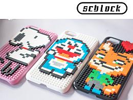 scblock 手机壳 设计