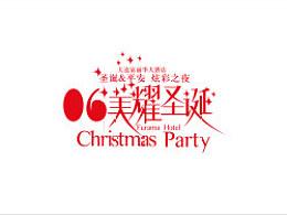 美耀圣诞-富丽华圣诞推广