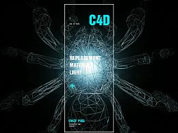 C4D晶格图形