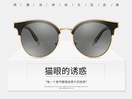 时尚潮流偏光猫眼太阳镜详情页展示天猫淘宝产品拍摄