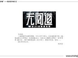 """""""字作多情""""---刘兵克字体日记(第五十二期)"""