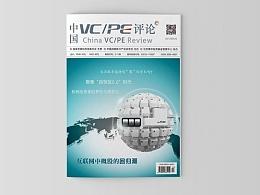 《中国VC/PE评论》15年第4期.月刊设计--北京海空设计
