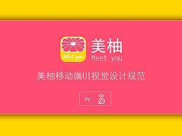 【美柚】APP——UI视觉设计规范练习