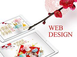 新年活动页面及特效字体教程