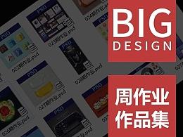 BIGD学习群周作业作品集