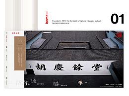 中国风China Design