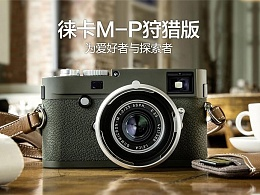 淘宝 天猫 Leica/徕卡M-P Safari 狩猎版 限量款 莱卡M240P数码相机 单反