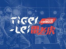 【雷老虎·宵夜】核桃VI品牌形象设计