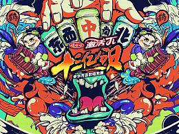《十三亿分贝》海报设计-serfaico毛婷