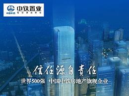 中铁·西安中心logo演绎