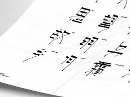 明月字体(录:李白《静夜思》) 三年前做的字体,现在逐步把它完善。
