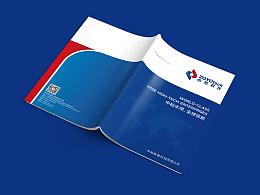 中裕科技企业画册
