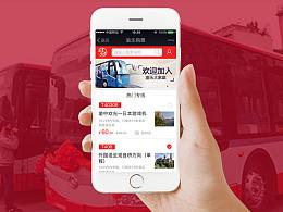 渝乐公交h5(微信)