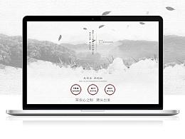 2017年勐库普洱茶叶618年中大促古典简洁电商首页设计